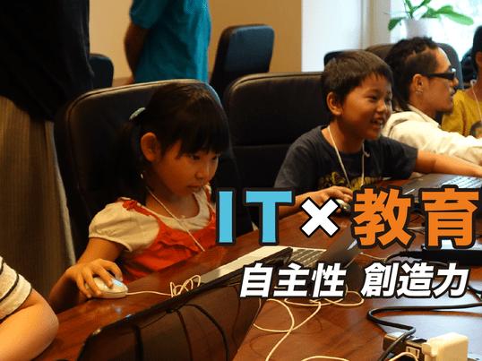 【残り一組!】親子プログラミング体験@糸島の画像