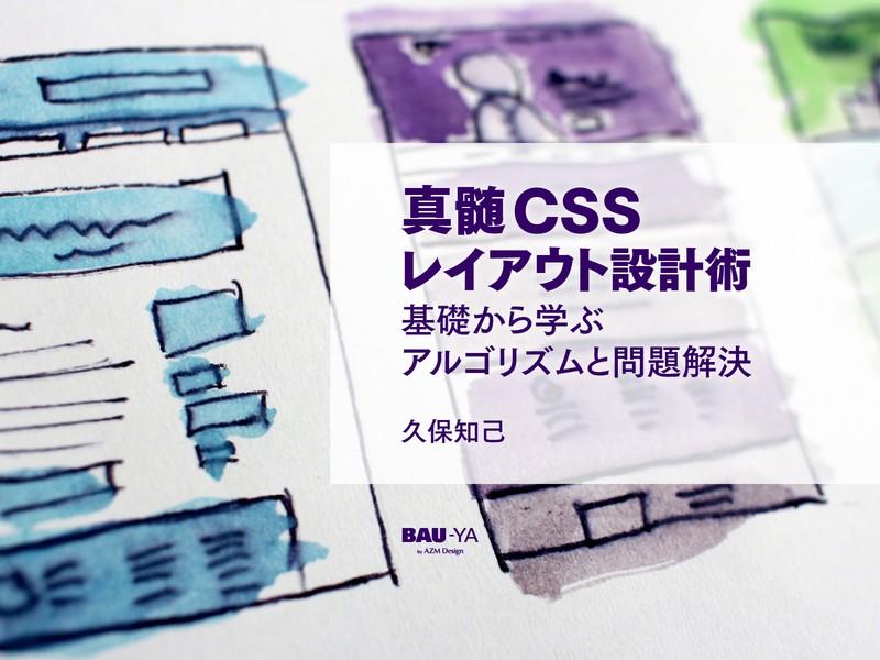 真髄CSS レイアウト設計術 基礎から学ぶアルゴリズムと問題解決の画像