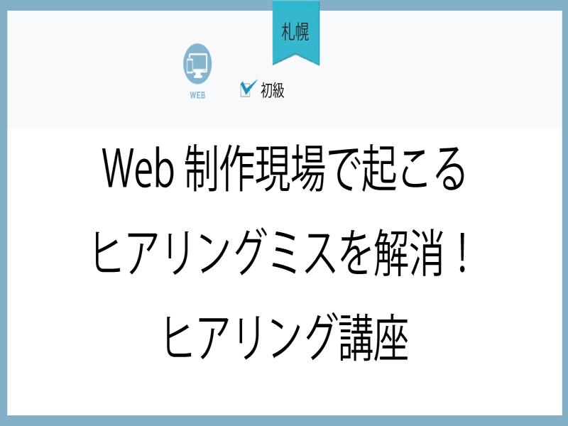 【札幌】Web制作現場で起こるヒアリングミスを解消!ヒアリング講座の画像