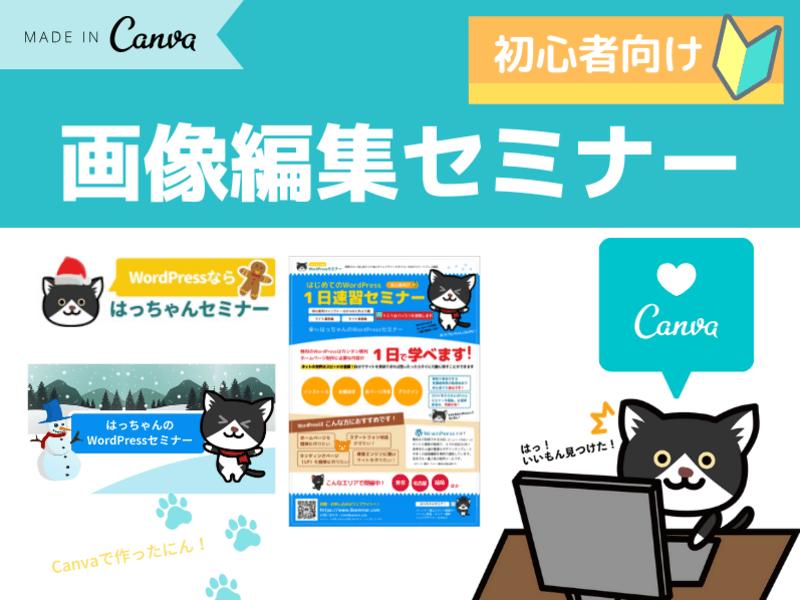 【東京】初心者向け画像編集セミナーの画像