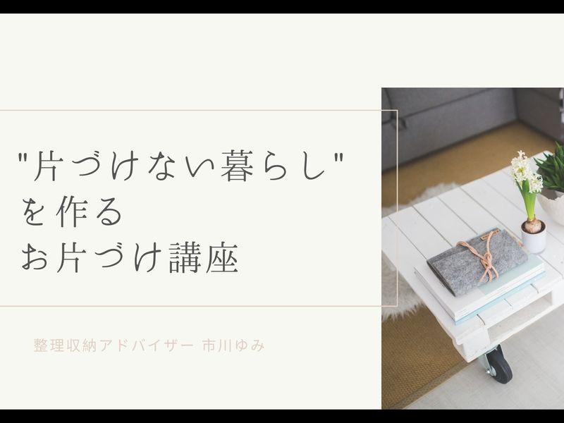 【新宿】「片づけない暮らし」を作るお片づけ講座の画像