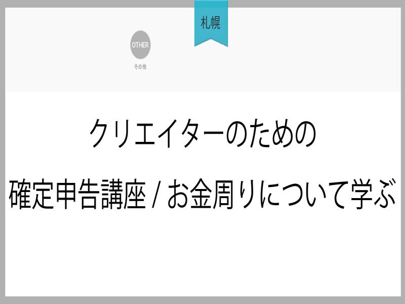 【札幌】クリエイターのための確定申告講座/お金周りについて学ぶの画像