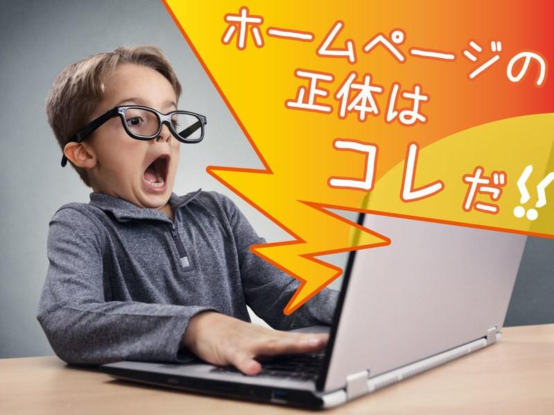 初心者から始めるホームページの作り方!無料ツールだけでできる!の画像