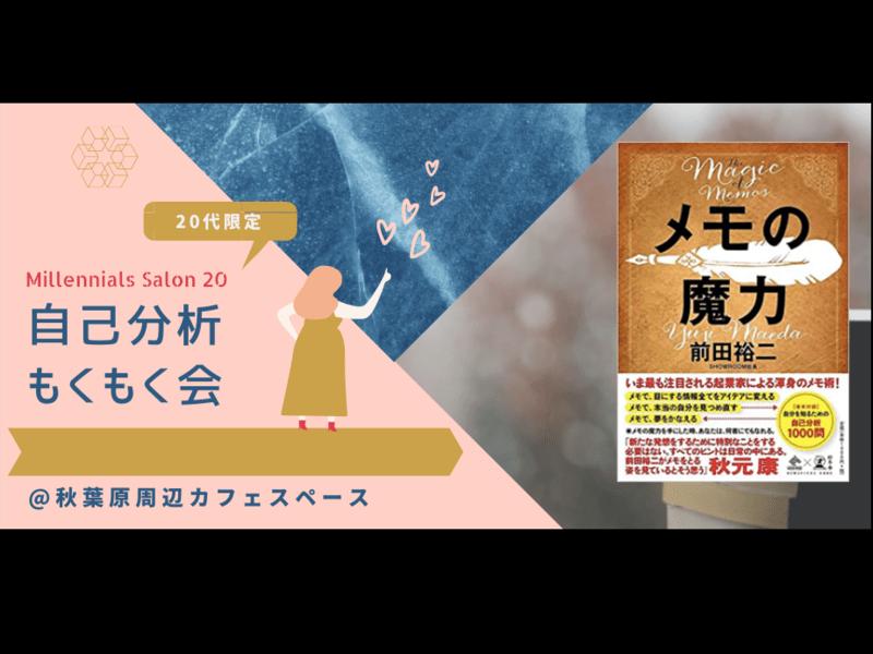 20代限定【メモの魔力】自己分析もくもく会~ありのままの自分!~の画像