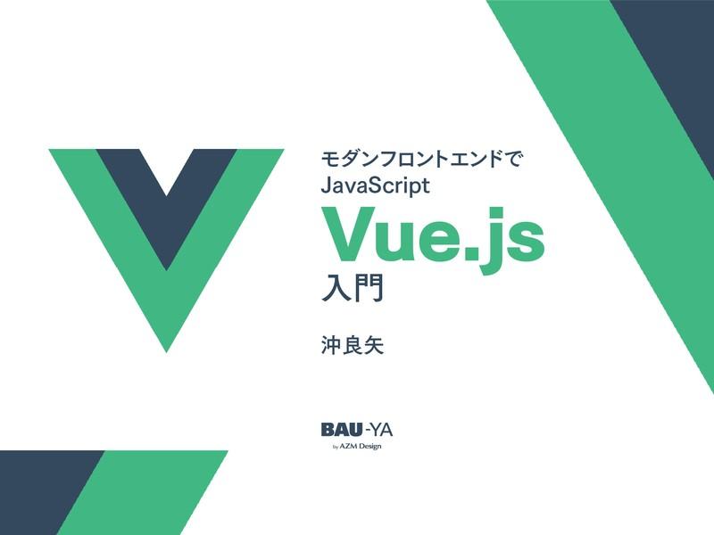 モダンフロントエンドでJavaScript Vue.js 入門の画像