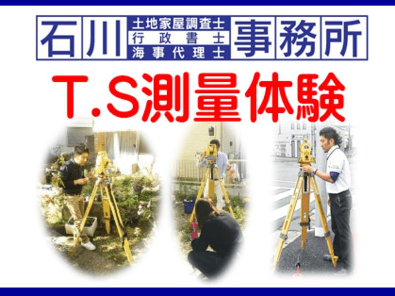 <未経験者・超初心者向け>測量機(T.S)の据付け→簡単な観測練習の画像