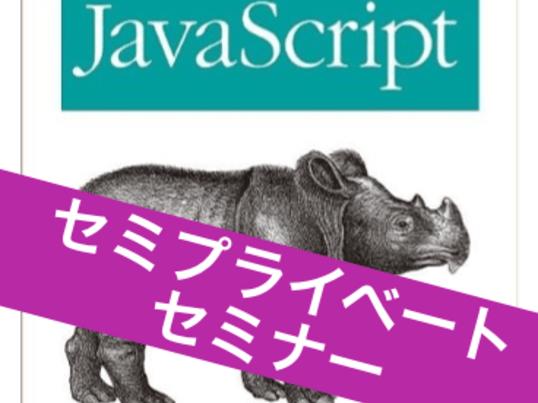 セミプライベート・セミナー JavaScript演習の画像
