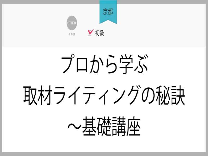 【京都】プロから学ぶ取材ライティングの秘訣~基礎講座の画像