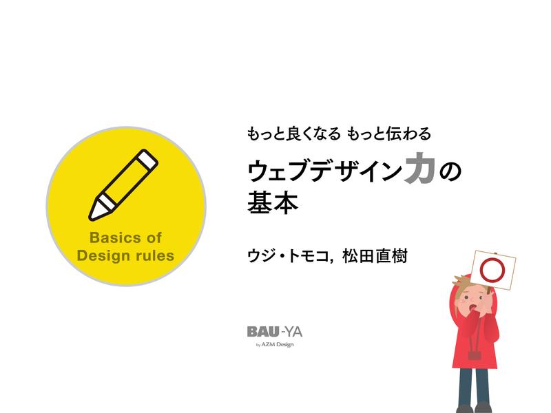もっと良くなる もっと伝わる ウェブデザイン力の基本の画像