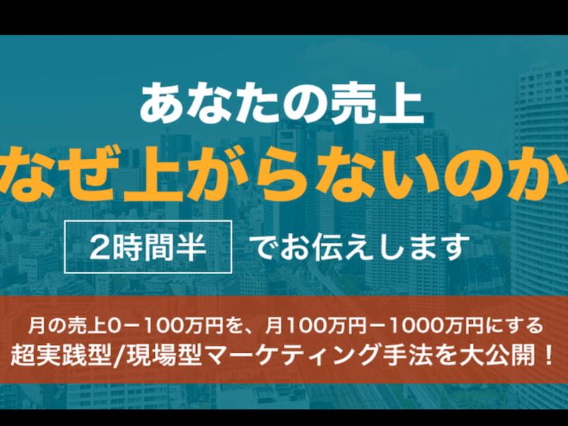 【東京】あなたの売上なぜ上がらないのか、120分でお伝えします。の画像