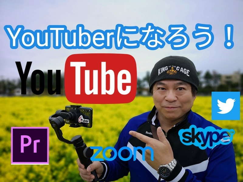【オンライン講座】YouTuberとプレミアプロ お試し版30分の画像