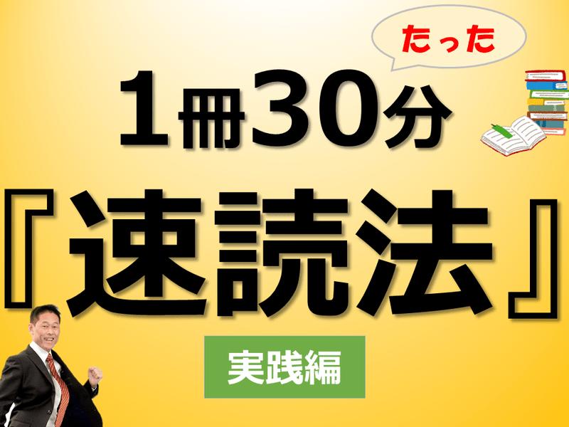 【トレーニング不要の】1冊30分で読む 『速読法』 (実践編)の画像