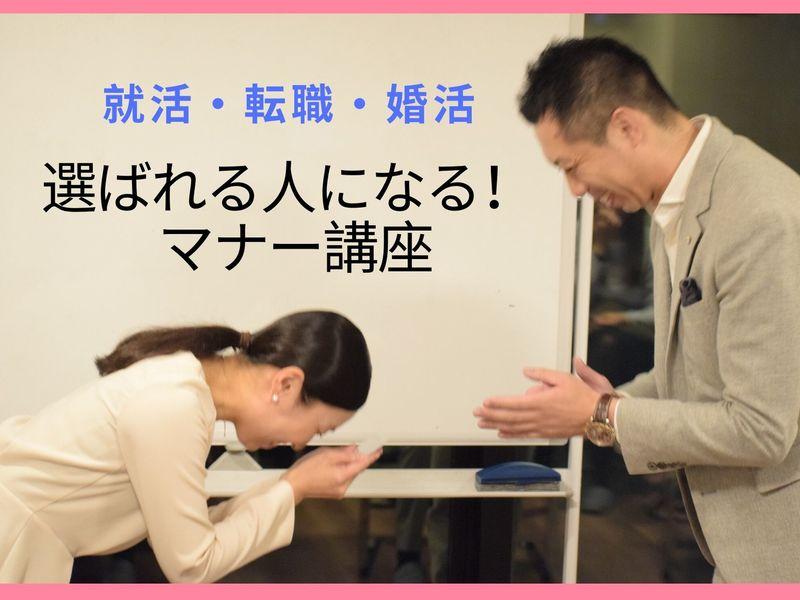 【転職婚活】選ばれる人になる!ステージアップマナー講座(初心者向)の画像