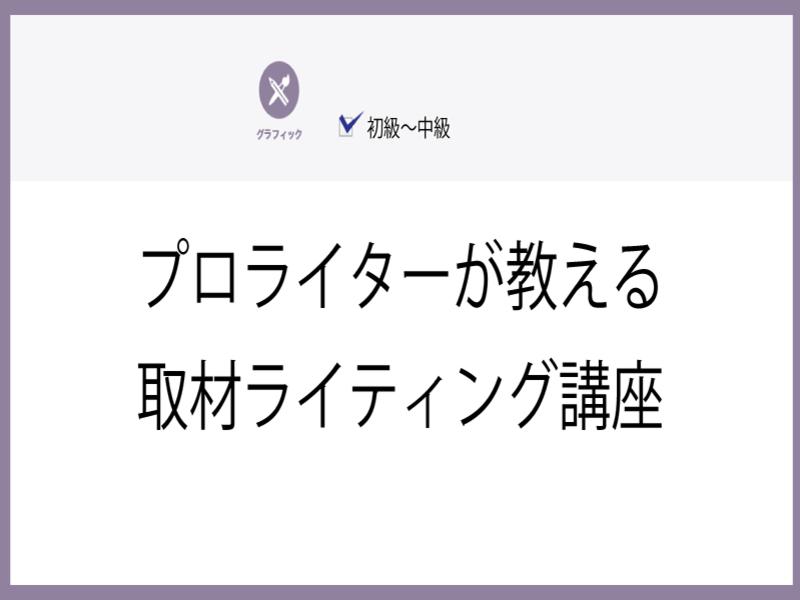 【名古屋】プロライターが教える、取材ライティング講座の画像