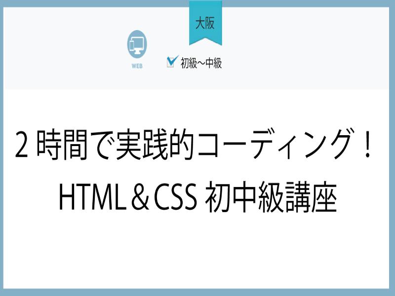 【大阪】2時間で実践的コーディング!HTML&CSS初中級講座の画像