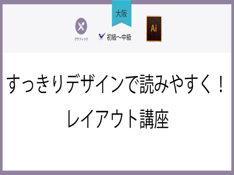 【大阪】すっきりデザインで読みやすく!レイアウト講座の画像