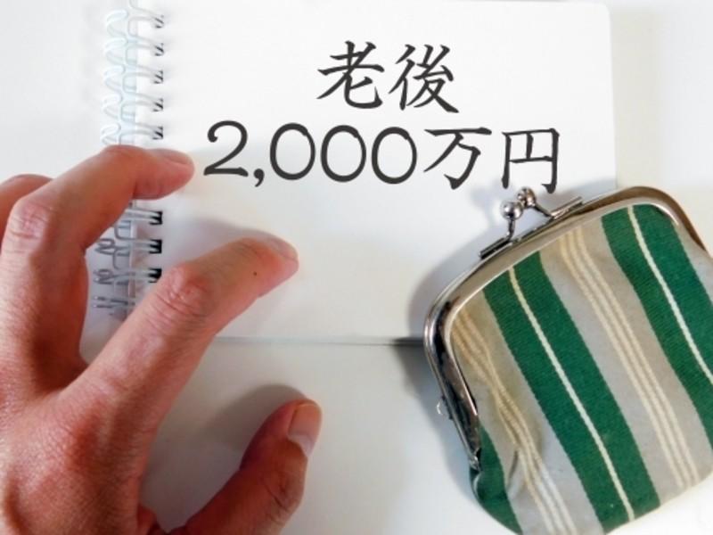 【オンライン】ミドル・シニアのための「ライフプランとお金」の新常識の画像