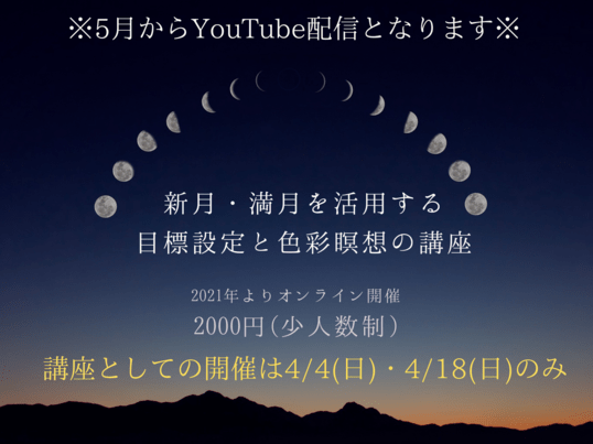 新月・満月&星座のリズムを活用する目標設定と色彩瞑想の講座の画像