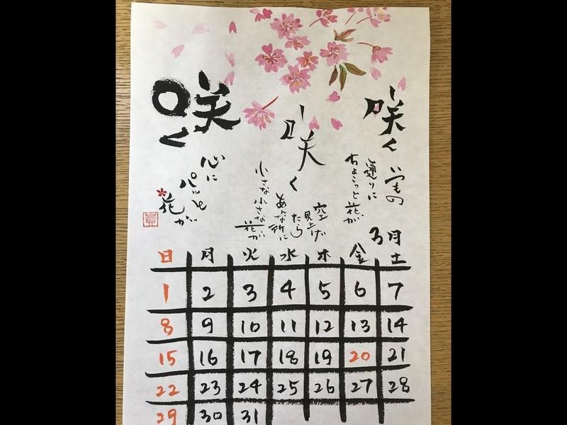 心筆(ここふで)~楽しく自分だけのカレンダーをつくろう!in大森の画像