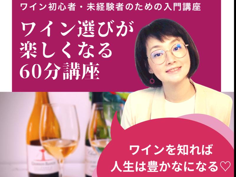 【ワインの扉をたたく⓵】ワイン選びが楽しくなる60分の画像