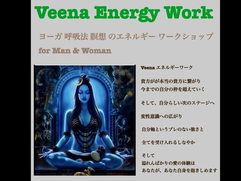 自分自分と繋がる Veena ヨガ・呼吸法・瞑想・マインドフルネスの画像