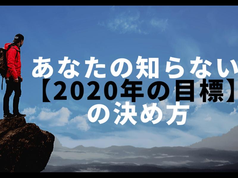 あなたの知らない【2020年の目標】の決め方ワークショップの画像