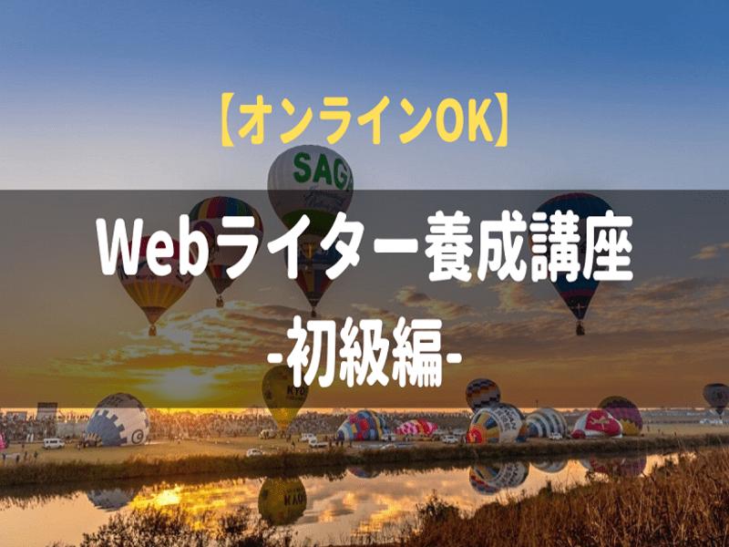 【佐賀】【オンラインOK】Webライター養成講座-初級編-の画像