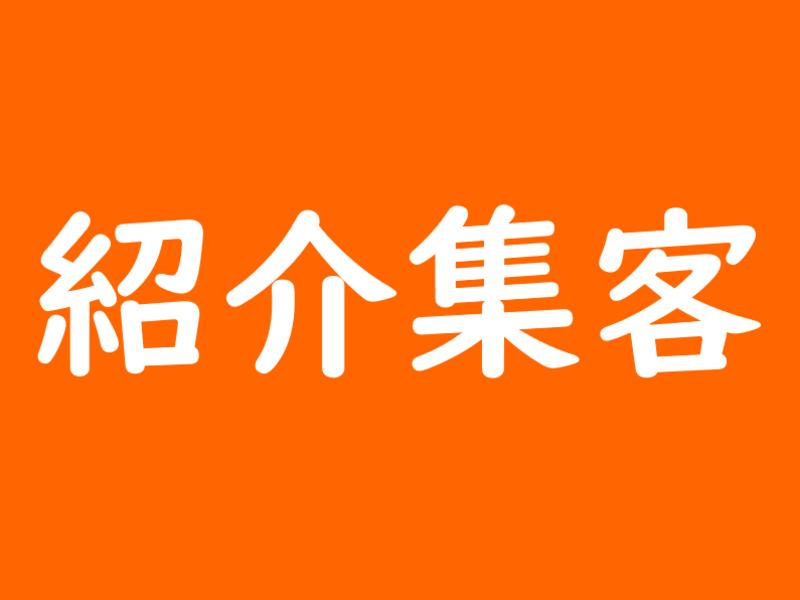 『紹介』で集客!!の画像