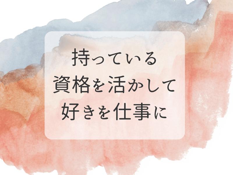 【オンライン開催】「目覚めよ、資格!」資格を活かして好きを仕事にの画像