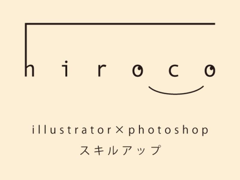Illustrator初級講座★オンライン限定★120分の画像