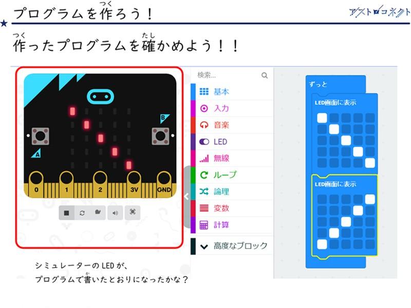 自習時間追加・【稲田堤・小学生向け】初めてのプログラミング教室の画像