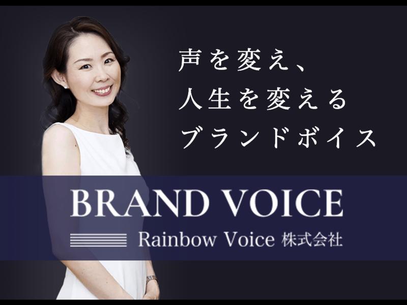 自分の声を「ブランド化」して最高の結果を出すボイトレ体験セミナーの画像