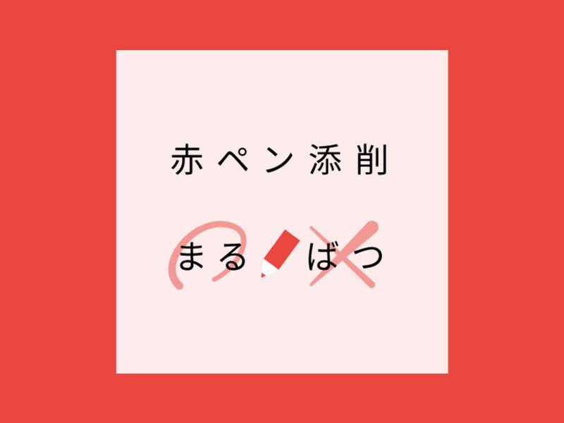 ★赤ペン添削会★イラレ&フォトショ【オンライン受講変更可】の画像