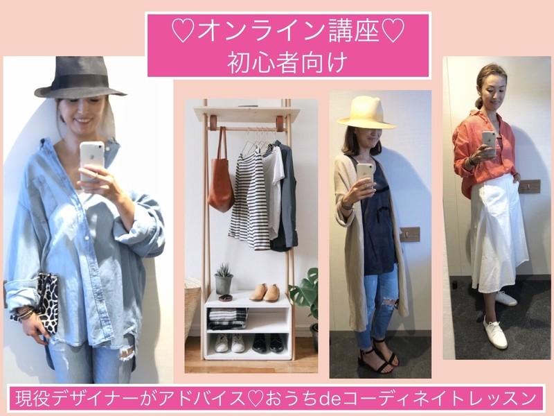 現役デザイナーがアドバイス♡おうちdeコーディネイトレッスンの画像