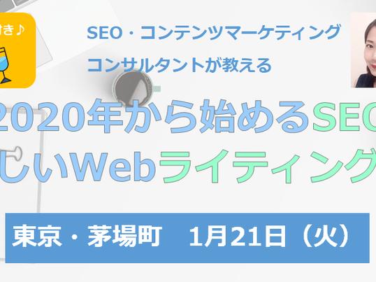 2020年から始めるSEO:やさしいWebライティング講座の画像