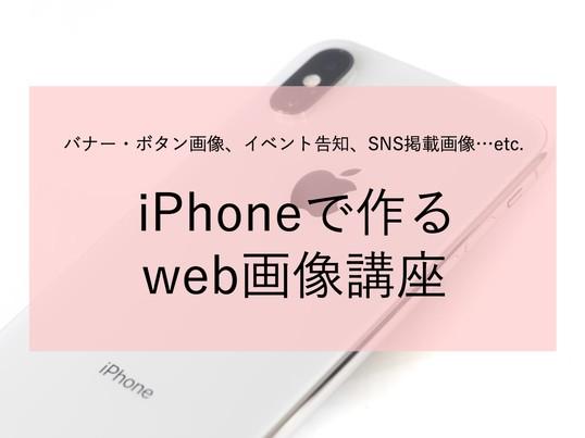 iPhoneで作るweb画像講座の画像