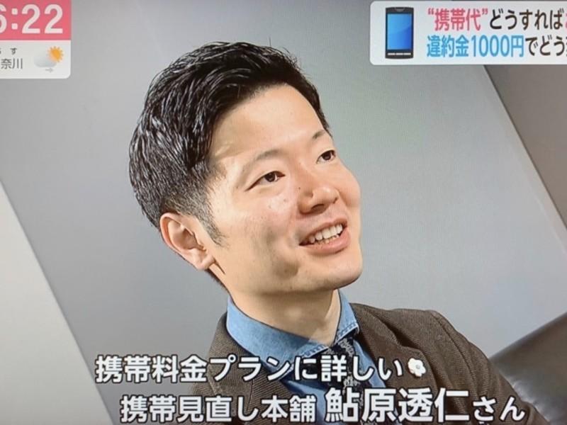 格安SIMは使うな!テレビで解説する専門家が見直し方法を伝授!!の画像