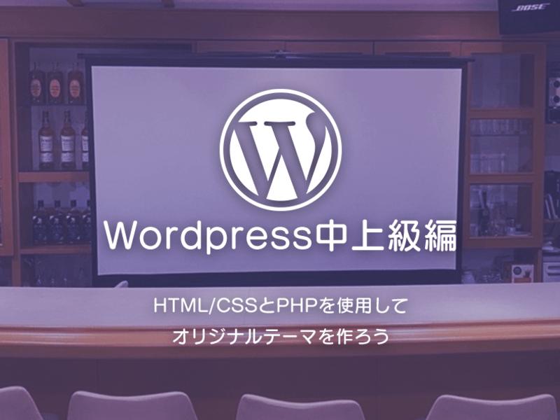 初めてのWordPress中上級編の画像