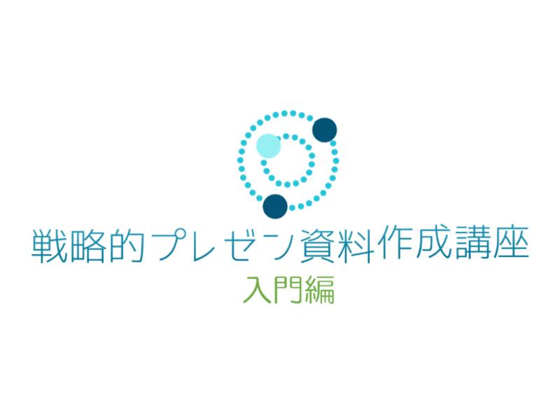【ライブオンライン】戦略的プレゼン資料作成講座~入門編~の画像