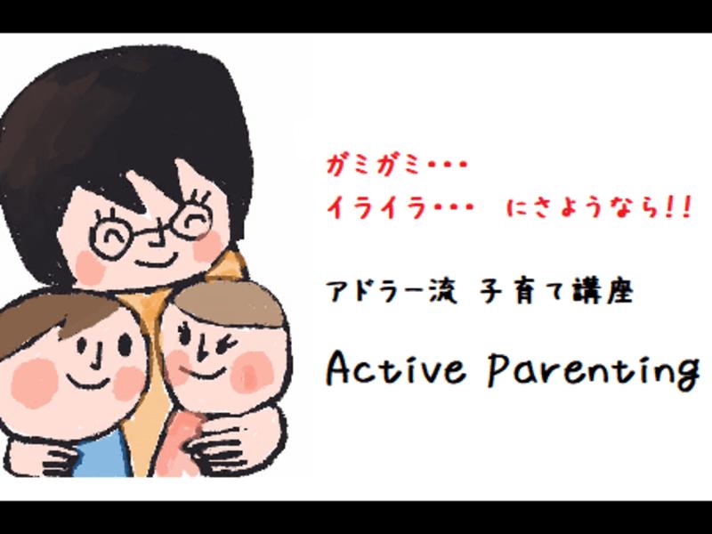 アドラー流子育て講座 Active Parenting講座の画像
