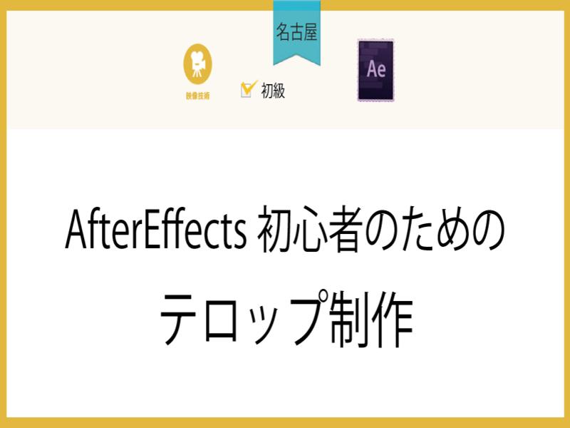 【名古屋】AfterEffects初心者のためのテロップ制作の画像