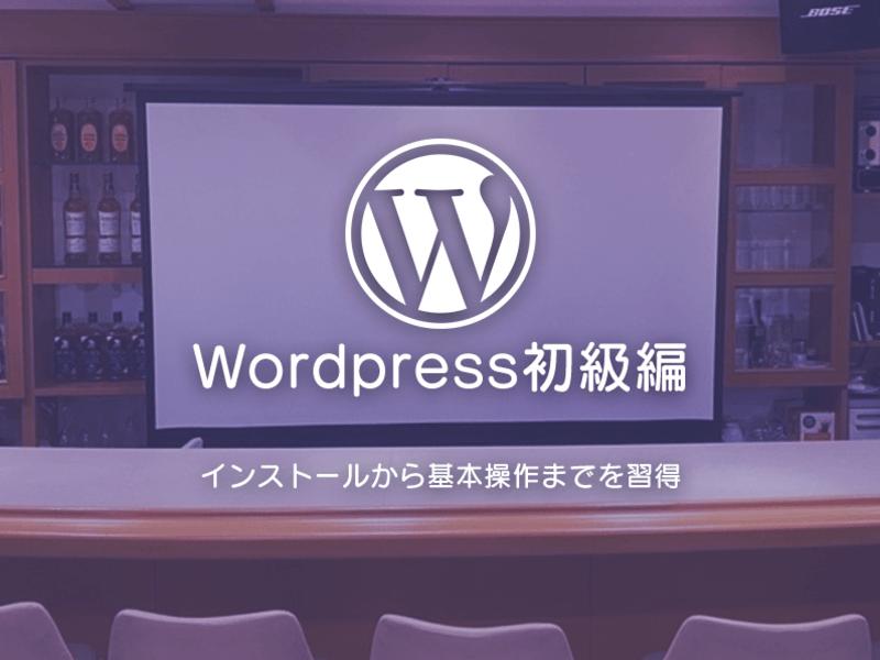 初めてのWordPress初級編の画像
