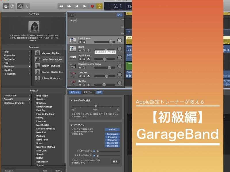 Apple認定トレーナーが教える【GarageBand】初級編の画像