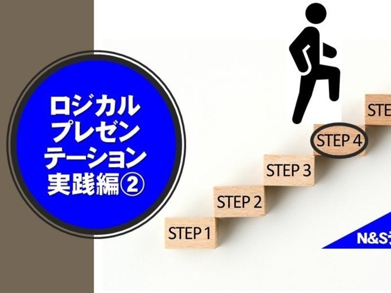 【オンライン】問題解決! ロジカルプレゼンテーション実践編②の画像