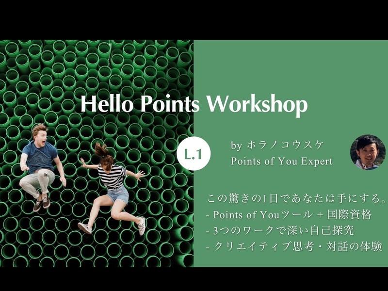 コーチングゲーム付!Points of YouアカデミーL1名古屋の画像