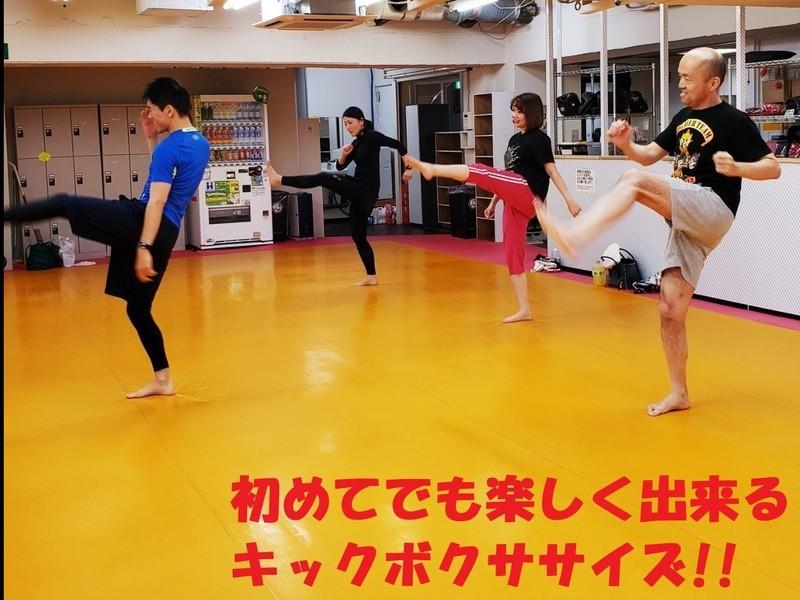◆完全少人数制・池袋◆キックボクシングでストレス発散&ダイエット!の画像