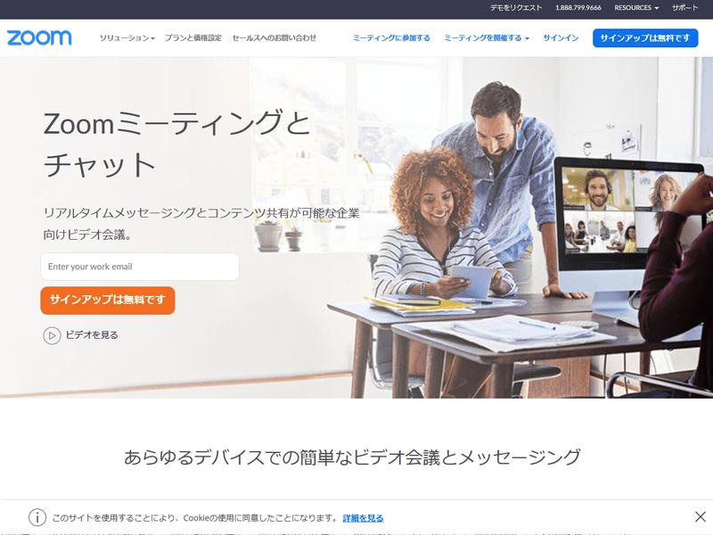 便利がわかるオンライン会議ツール『ZOOM』体験講座の画像