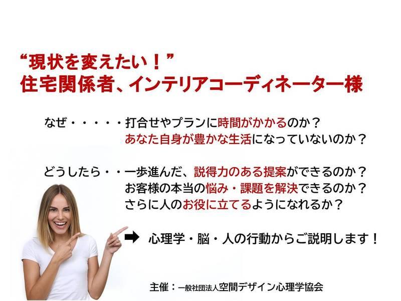 """""""現状を変えたい!""""住宅関係者、インテリアコーディネーター様@東京の画像"""