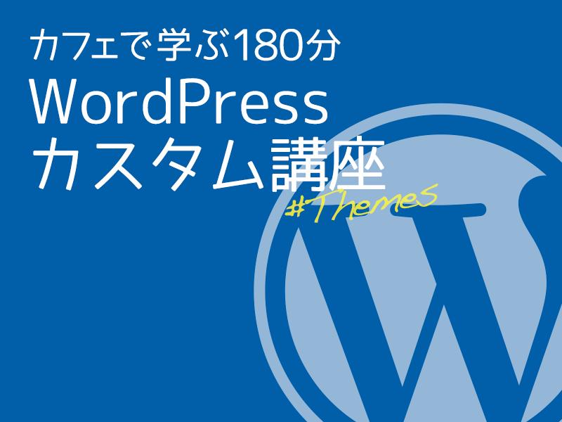 WordPressオリジナルテーマの作り方★カスタマイズ★3時間の画像