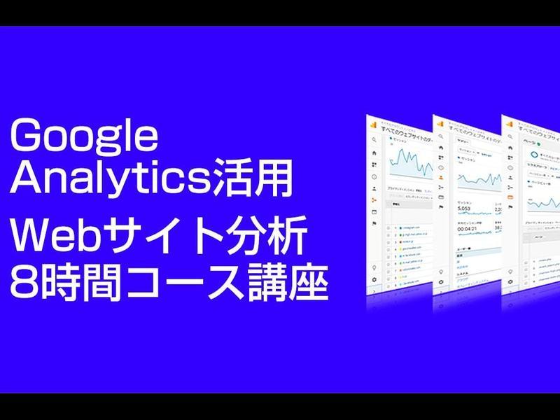 Googleアナリティクス応用 Webサイト分析改善講座の画像